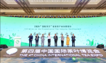The Initiative on the Promotion of Tea Industry Development of 2021 International Tea Day launched on May 21 in Hangzhou